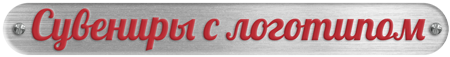 Cувениры с логотипом
